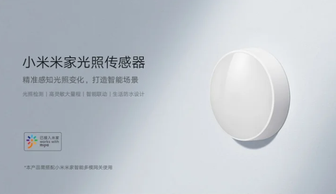 Xiaomi Mijia automatic smart light
