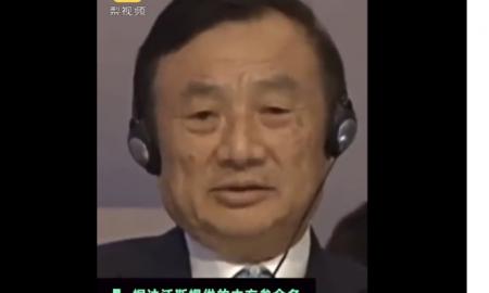 Huawei Ren Zhengfei