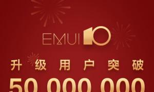 emui 10 50 million