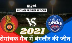 रोमांचक मैच में बंगलौर की जीत